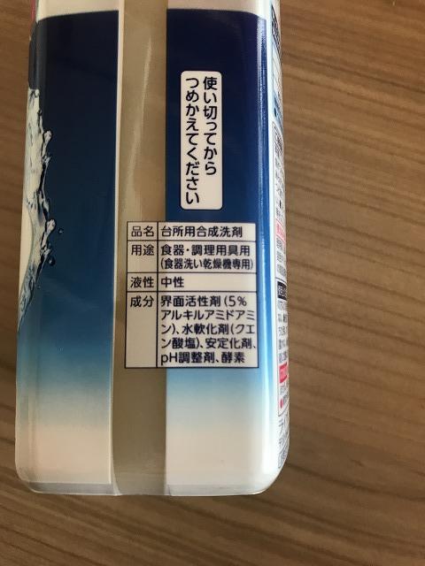 チャーミークリスタ クリアジェル 食洗機用洗剤(中性)