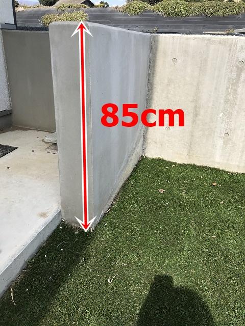 擁壁の高さは85cm