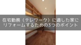 在宅勤務(テレワーク)に適した家にリフォームするための3つのポイント