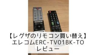 【レグザのリモコン買い替え】エレコムERC-TV01BK-TOレビュー
