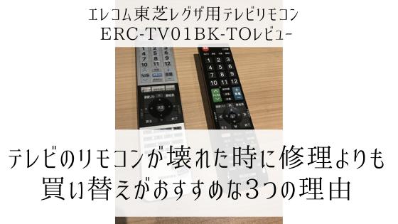 テレビのリモコンが壊れた時に修理よりも買い替えがおすすめな3つの理由【エレコム東芝レグザ用テレビリモコン ERC-TV01BK-TOレビュー】