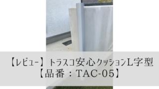 【レビュー】トラスコ安心クッションL字型で庭の擁壁をガード【品番:TAC-05】