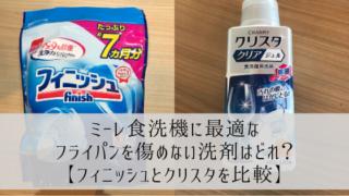 ミーレ食洗機に最適なフライパンを傷めない洗剤はどれ?【フィニッシュとクリスタを比較】