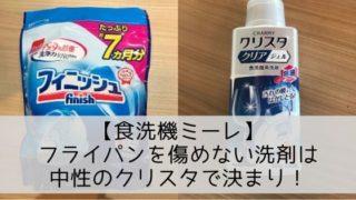 【食洗機ミーレ】フライパンを傷めない洗剤は中性のクリスタで決まり!