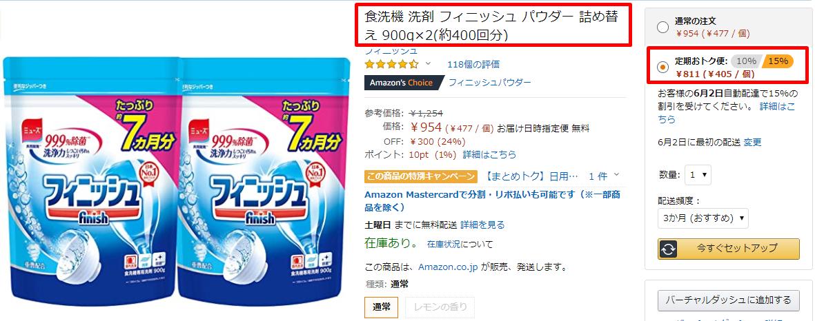 食洗機 洗剤 フィニッシュ パウダー 詰め替え 900g×2