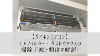 ダイキンエアコンのエアフィルター・ダストボックスの掃除手順と頻度を解説!