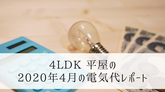 2020年4月の4LDK平屋の電気代