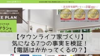 タウンライフ家づくりの7つの事実を検証!【デメリット・評判・電話はくる?】