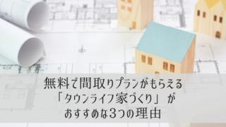 無料で間取りプランがもらえる「タウンライフ家づくり」がおすすめな3つの理由