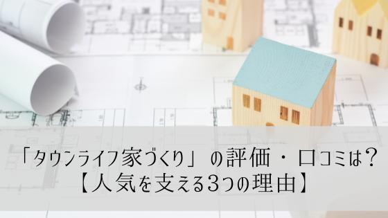 「タウンライフ家づくり」の評価・口コミは?【人気を支える3つの理由】