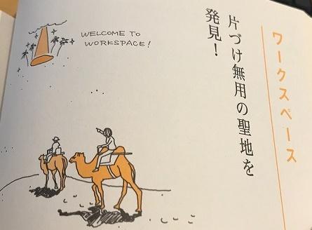 ワークスペース ~片づけ無用の聖地を発見!~