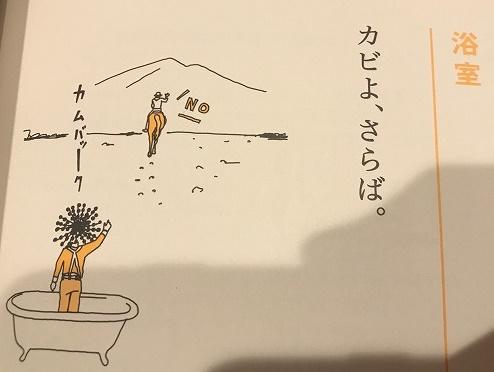 浴室 ~カビよ、さらば。~