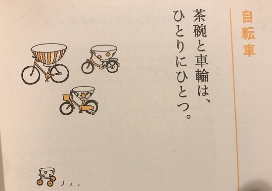 自転車 ~茶碗と車輪は、ひとりにひとつ。
