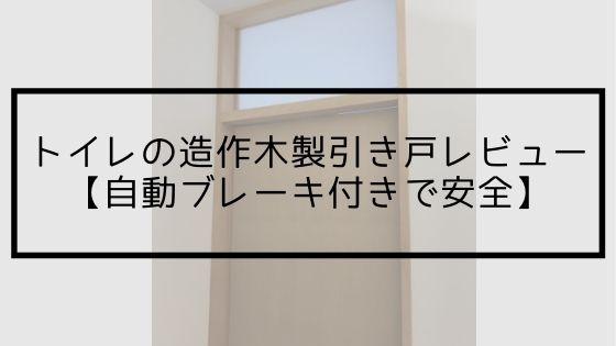 トイレの造作木製引き戸レビュー【自動ブレーキ付きで安全】