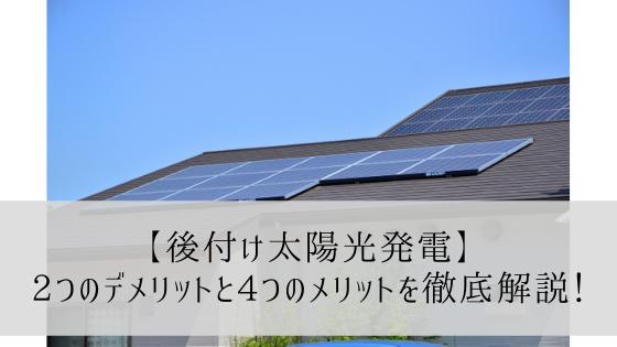 【後付け太陽光発電】2つのデメリットと4つのメリットを徹底解説!