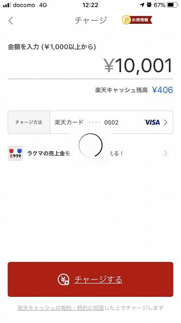 楽天キャッシュを10,001円チャージしてみた(2)