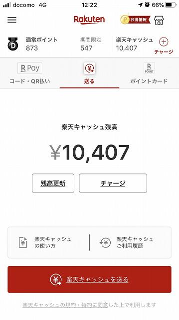 楽天キャッシュを10,001円チャージしてみた②