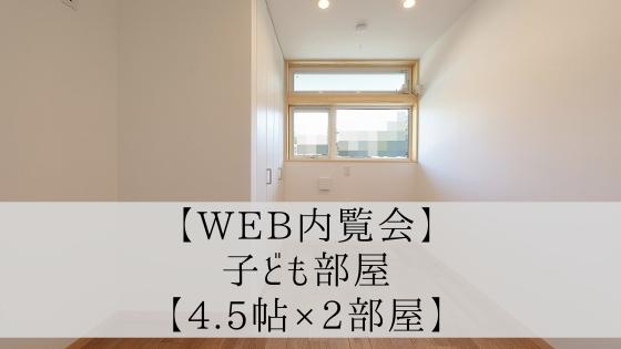 【WEB内覧会】子ども部屋【4.5帖×2部屋】