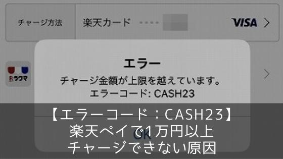 【エラーコード:CASH23】 楽天ペイで1万円以上チャージできない原因