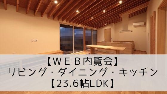 【Web内覧会】リビング・ダイニング・キッチン【23.6帖LDK】