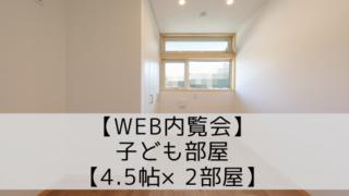 【Web内覧会】ちいさな子ども部屋【4.5畳×2部屋】