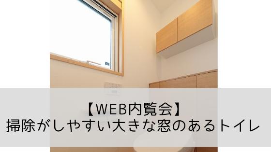 【Web内覧会】掃除がしやすい大きな窓のあるトイレ