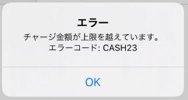 エラーコード:CASH23