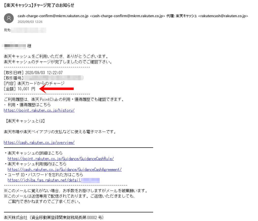 楽天キャッシュを10,001円チャージしたあとに届いたメール