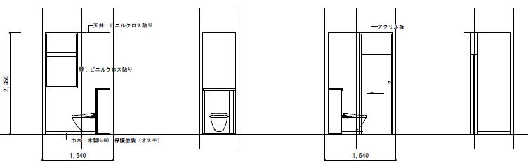 トイレの展開図