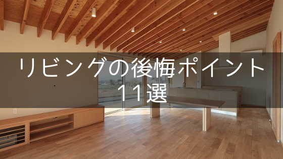 新築リビングの後悔ポイント11選【注文住宅の間取りと設備】