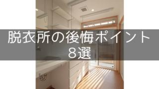 脱衣所の失敗・後悔ポイント8選【注文住宅の間取りと設備】
