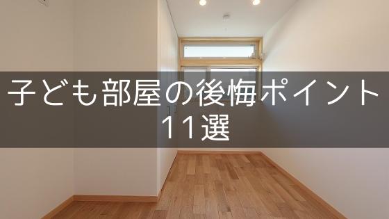 子ども部屋の後悔・失敗ポイント11選【新築注文住宅の間取りと設備】