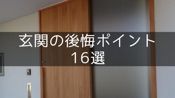 玄関の失敗・後悔ポイント16選【注文住宅の間取りと設備】