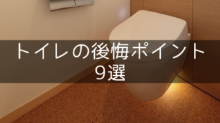 トイレの失敗・後悔ポイント9選【注文住宅の間取りと設備】