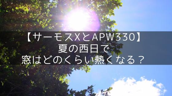 【サーモスXとAPW330】夏の西日で窓はどのくらい熱くなる?