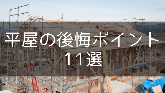 平屋の失敗・後悔・失敗ポイント11選【注文住宅の間取りと設備】