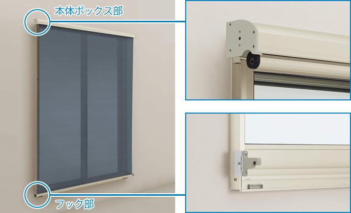 窓の枠に付けるタイプ