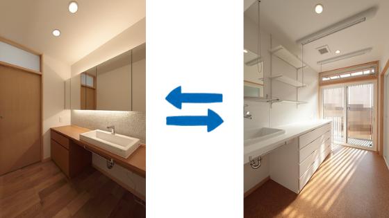 脱衣所と洗面所を分ける