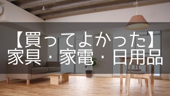 【買ってよかった】家具・家電・日用品