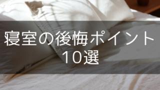 寝室の失敗・後悔ポイント10選【注文住宅の間取りと設備】