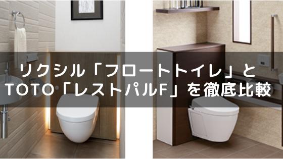 【TOTOとリクシル】浮いてるトイレを6項目で徹底比較!