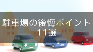駐車場の失敗・後悔ポイント11選【注文住宅の間取りと設備】