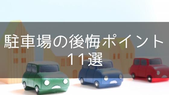 駐車場の失敗・後悔・失敗ポイント11選【注文住宅の間取りと設備】