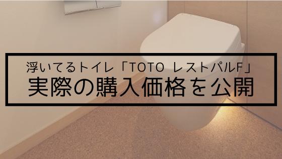 【浮いてるトイレ】TOTOレストパルFの購入価格を公開【お値段高め】
