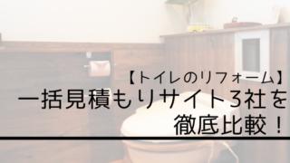【トイレのリフォーム】一括見積もりサイト3社を徹底比較!