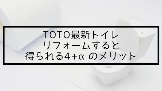 TOTO最新トイレにリフォームすることで得られる4+αのメリット