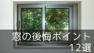 窓の失敗・後悔ポイント12選【注文住宅の間取りと設備】