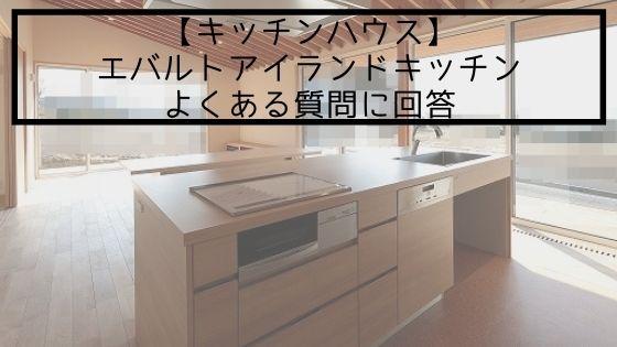 【キッチンハウス】エバルトアイランドキッチンよくある質問に回答