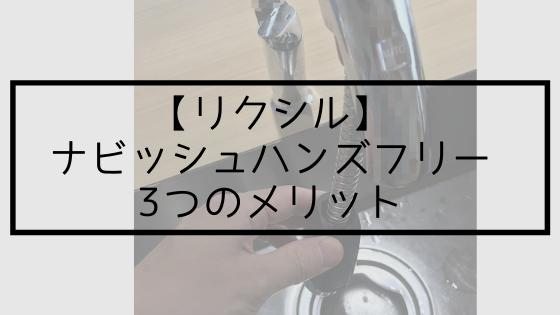 【リクシル】ナビッシュハンズフリーの3つのメリット