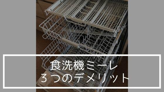 食洗機ミーレの3つのデメリットを解説